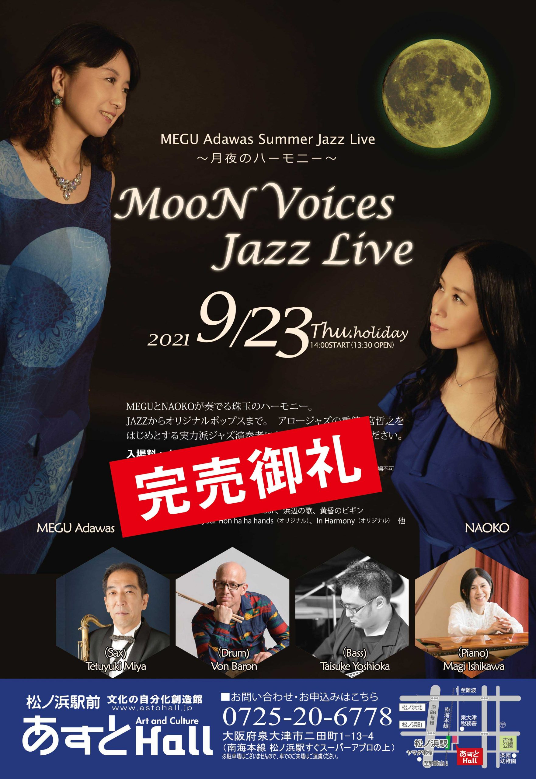 <font size=4>MEGU Adawas Summer Jazz Live</font><br>MooN Voices Jazz Live~月夜のハーモニー~