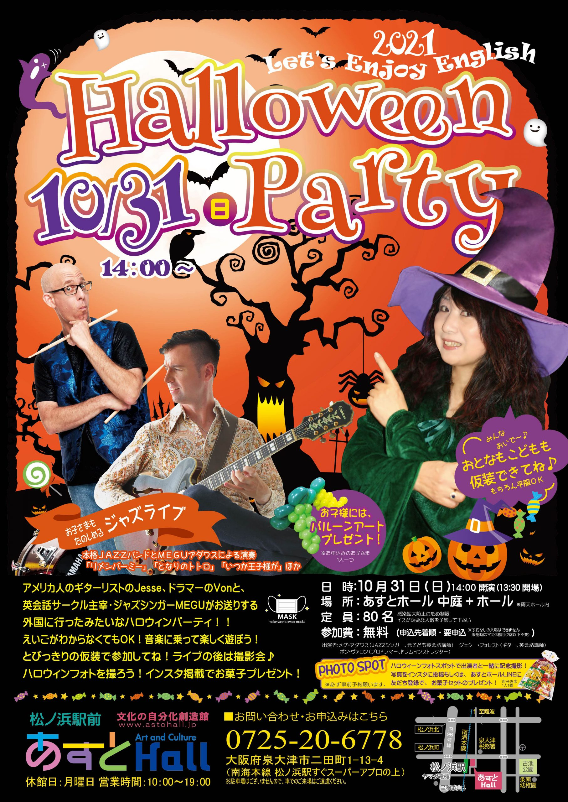 <font size=4>Let's Enjoy English</font><br>HALLOWEEN PARTY 2021